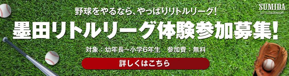墨田リトルリーグ見学・体験
